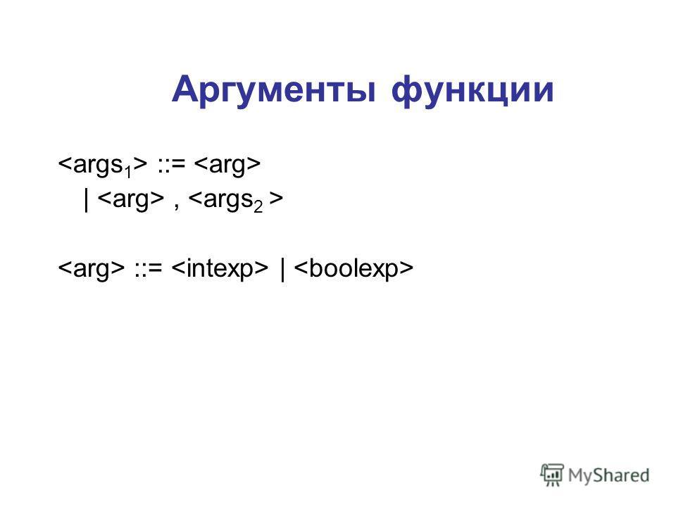 Аргументы функции ::= |, ::= |