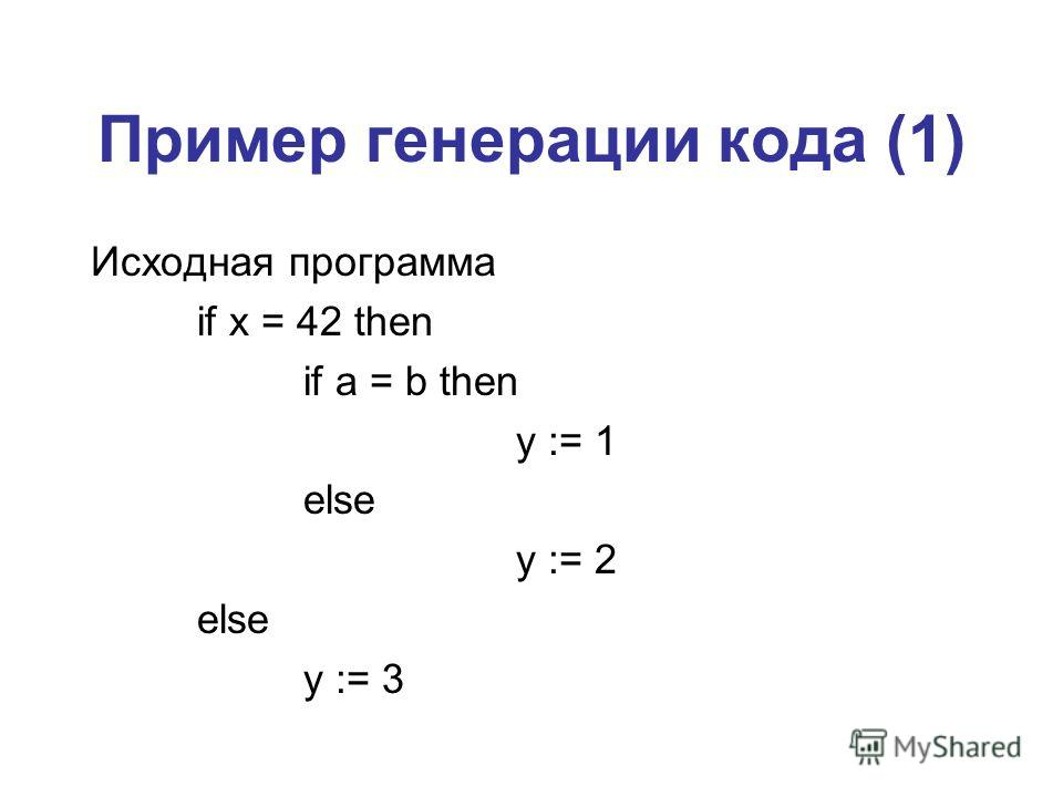 Пример генерации кода (1) Исходная программа if x = 42 then if a = b then y := 1 else y := 2 else y := 3