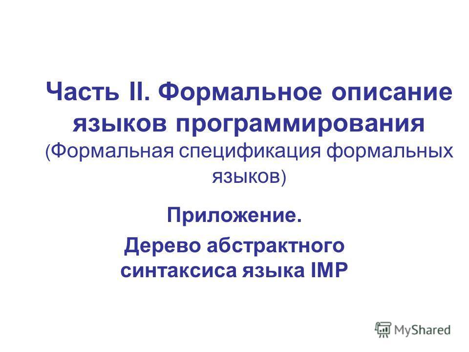 Часть II. Формальное описание языков программирования ( Формальная спецификация формальных языков ) Приложение. Дерево абстрактного синтаксиса языка IMP