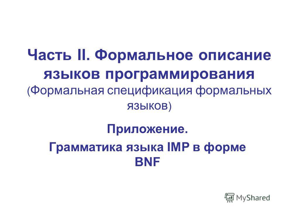 Часть II. Формальное описание языков программирования ( Формальная спецификация формальных языков ) Приложение. Грамматика языка IMP в форме BNF