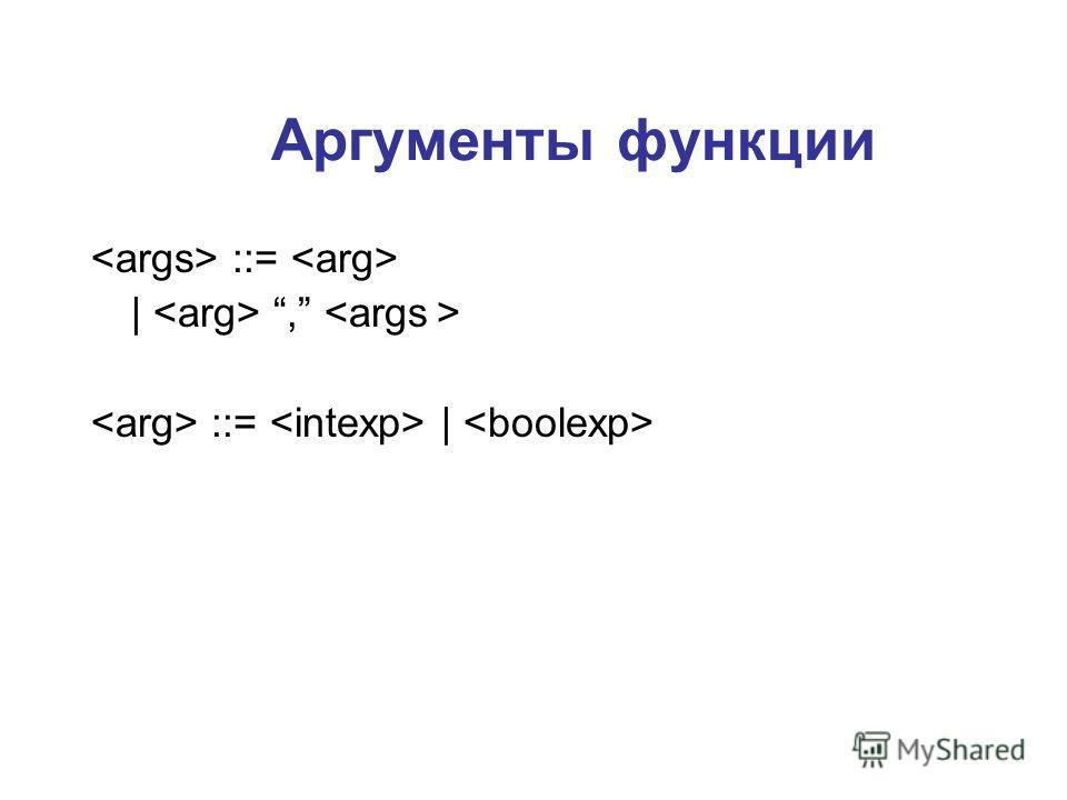 Аргументы функции ::=  , ::=  