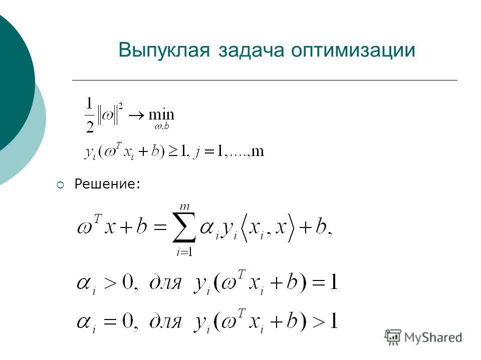 Выпуклая задача оптимизации Решение: