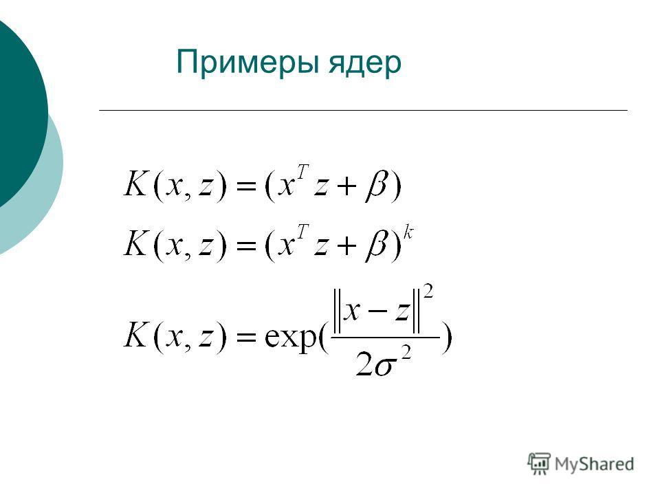 Примеры ядер