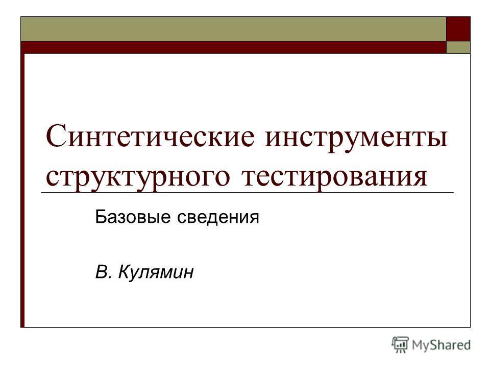 Синтетические инструменты структурного тестирования Базовые сведения В. Кулямин