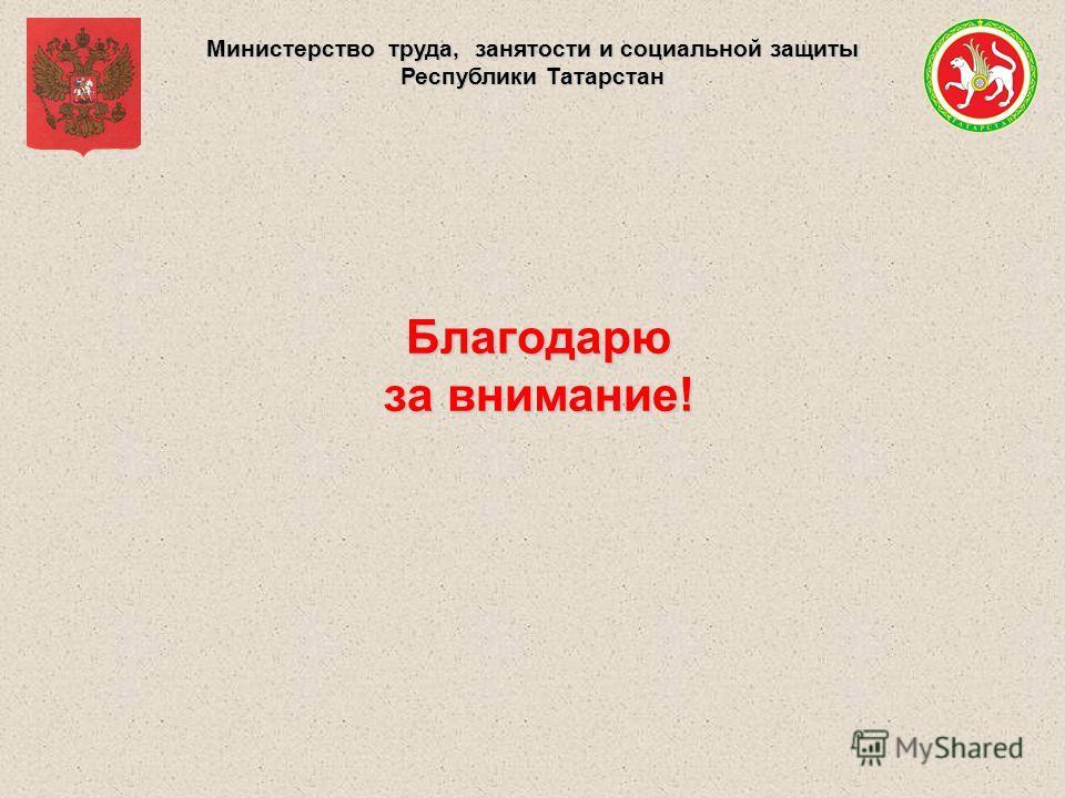 Министерство труда, занятости и социальной защиты Республики Татарстан Благодарю за внимание!