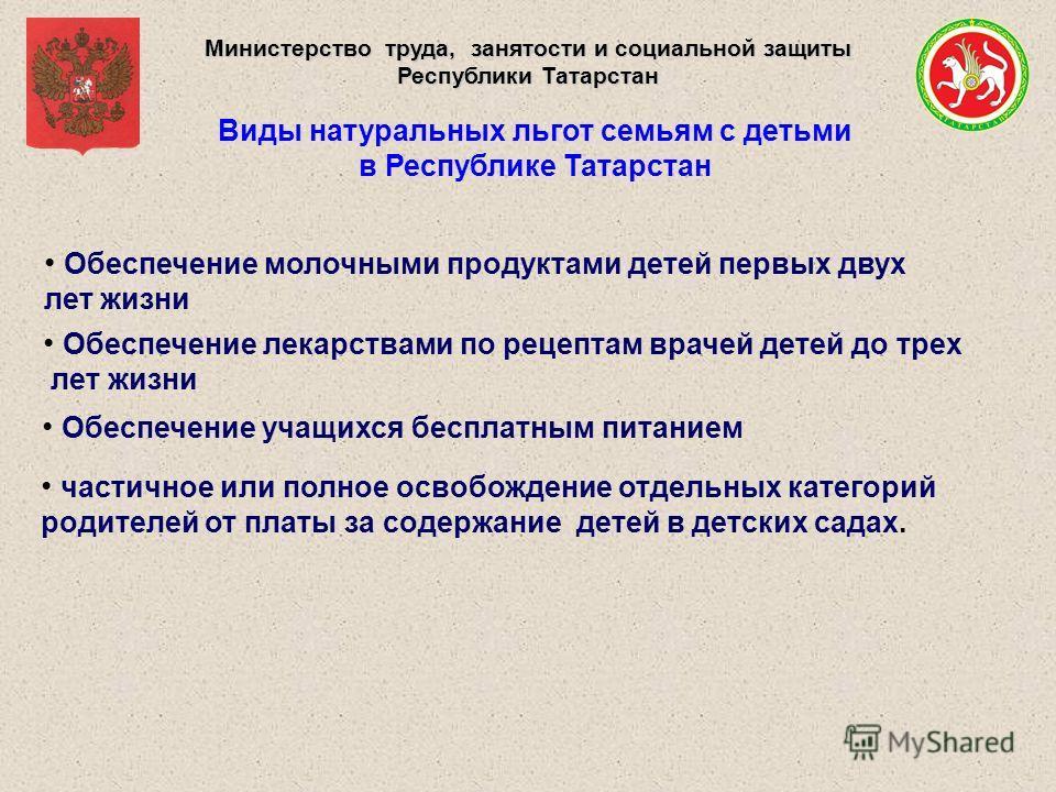 Министерство труда, занятости и социальной защиты Республики Татарстан Виды натуральных льгот семьям с детьми в Республике Татарстан Обеспечение молочными продуктами детей первых двух лет жизни Обеспечение лекарствами по рецептам врачей детей до трех