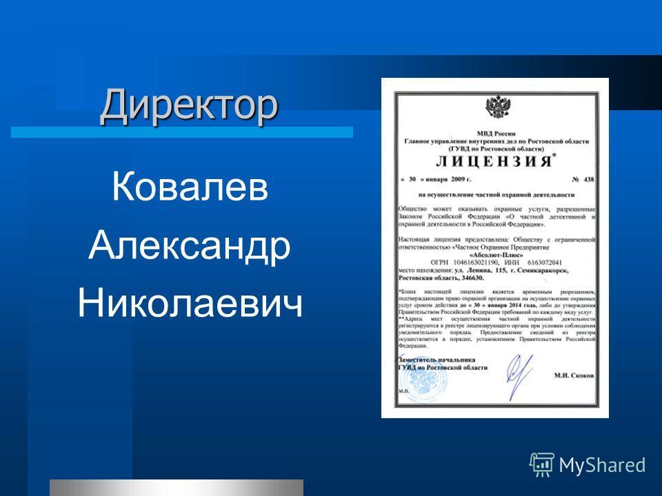 Директор Директор Ковалев Александр Николаевич