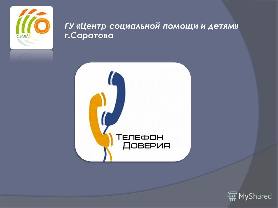 ГУ «Центр социальной помощи и детям» г.Саратова