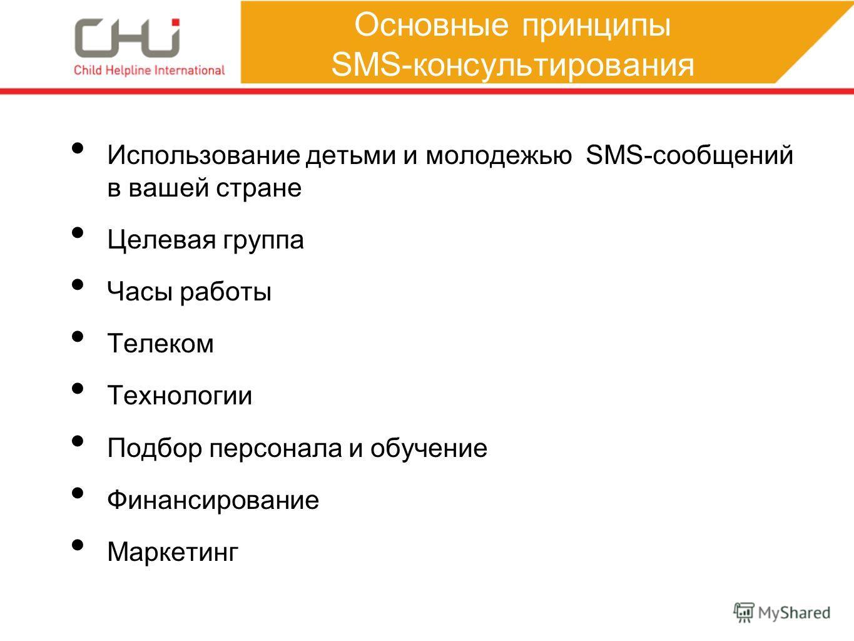 Основные принципы SMS-консультирования Использование детьми и молодежью SMS-сообщений в вашей стране Целевая группа Часы работы Телеком Технологии Подбор персонала и обучение Финансирование Маркетинг