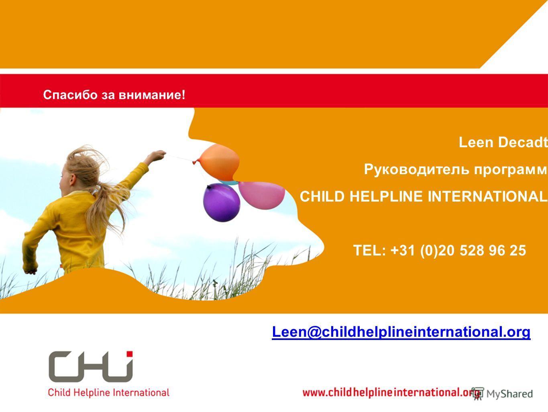 Спасибо за внимание! Leen Decadt Руководитель программ CHILD HELPLINE INTERNATIONAL TEL: +31 (0)20 528 96 25 Leen@childhelplineinternational.org