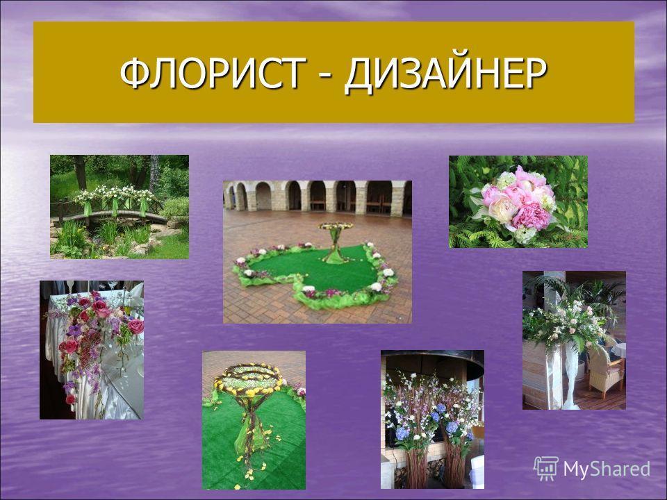 ФЛОРИСТ - ДИЗАЙНЕР