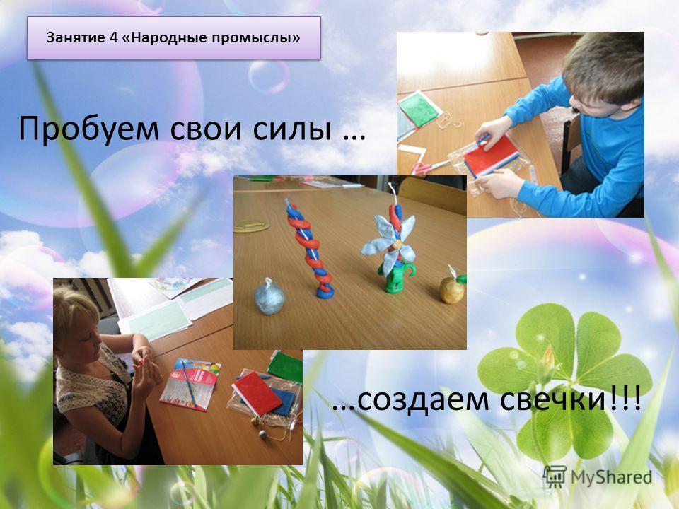 Пробуем свои силы … …создаем свечки!!! Занятие 4 «Народные промыслы»