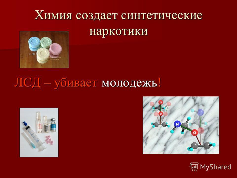 Химия создает синтетические наркотики ЛСД – убивает молодежь!