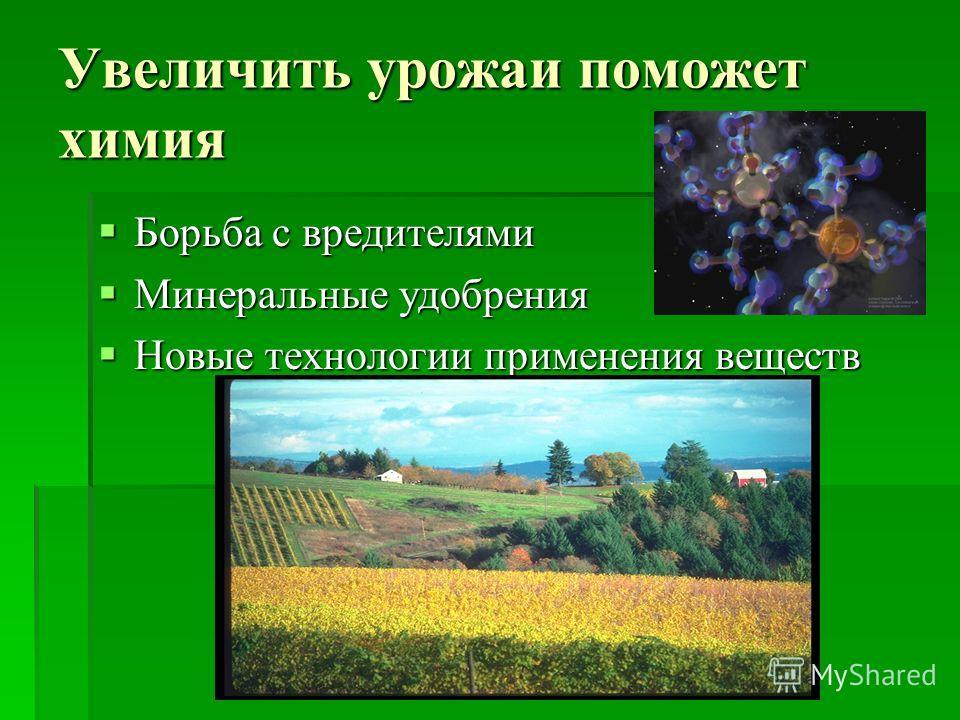 Увеличить урожаи поможет химия Борьба с вредителями Борьба с вредителями Минеральные удобрения Минеральные удобрения Новые технологии применения веществ Новые технологии применения веществ