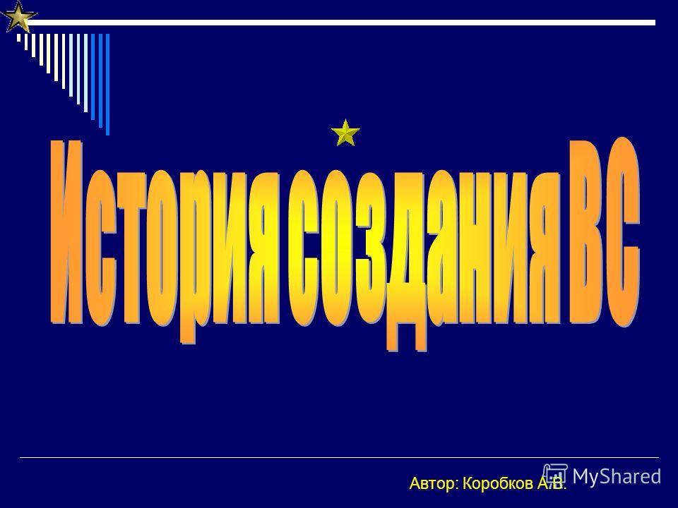 Автор: Коробков А.В.