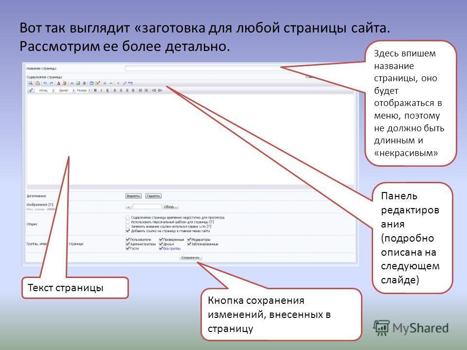 Вот так выглядит «заготовка для любой страницы сайта. Рассмотрим ее более детально. Здесь впишем название страницы, оно будет отображаться в меню, поэтому не должно быть длинным и «некрасивым» Панель редактиров ания (подробно описана на следующем сла
