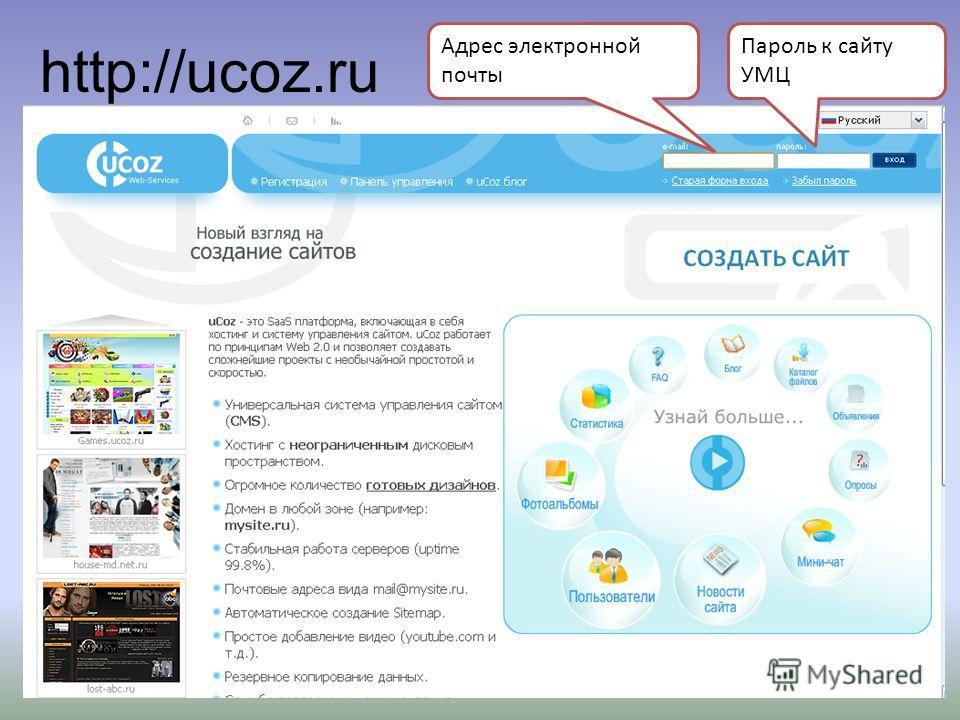 http://ucoz.ru Адрес электронной почты Пароль к сайту УМЦ