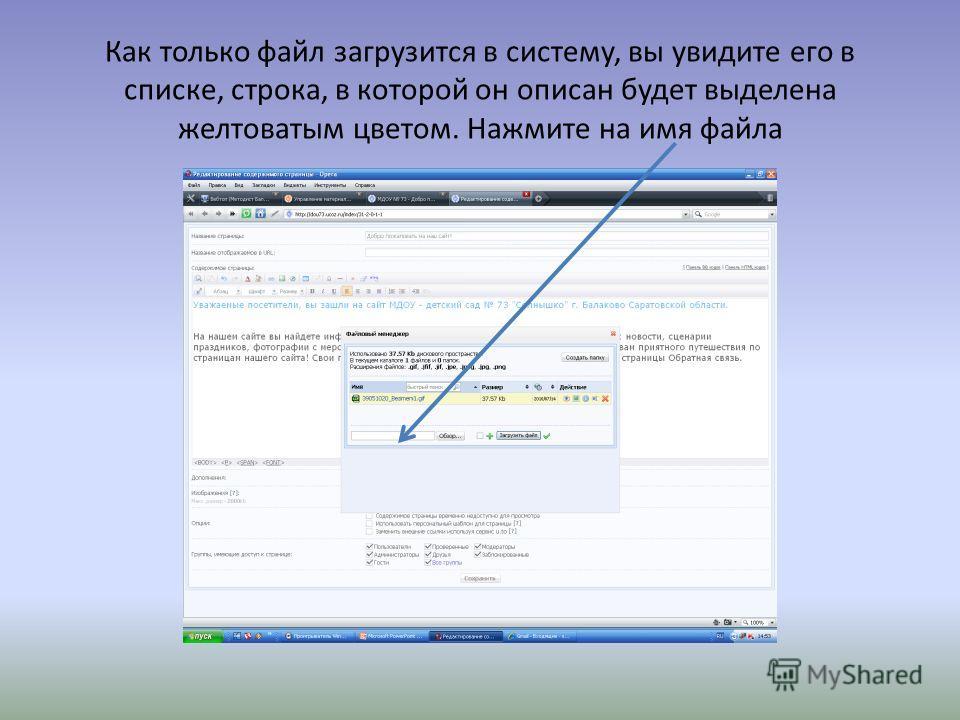Как только файл загрузится в систему, вы увидите его в списке, строка, в которой он описан будет выделена желтоватым цветом. Нажмите на имя файла