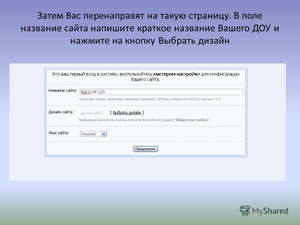 Затем Вас перенаправят на такую страницу. В поле название сайта напишите краткое название Вашего ДОУ и нажмите на кнопку Выбрать дизайн