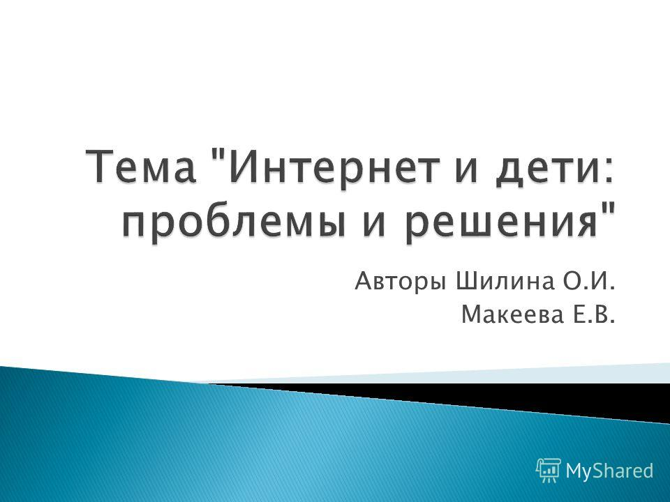 Авторы Шилина О.И. Макеева Е.В.