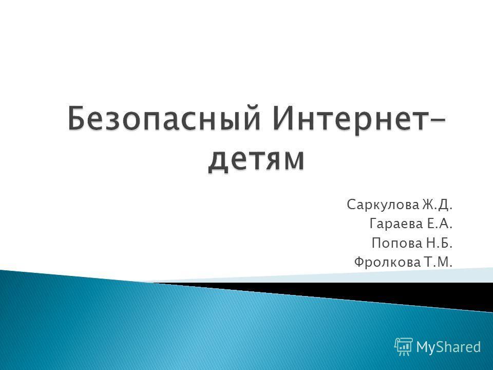 Саркулова Ж.Д. Гараева Е.А. Попова Н.Б. Фролкова Т.М.