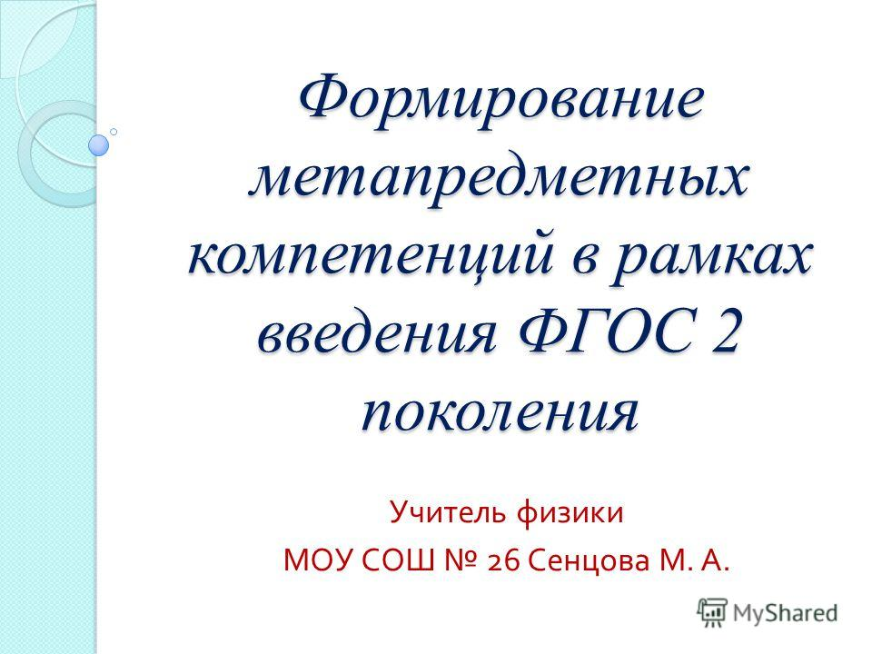 Формирование метапредметных компетенций в рамках введения ФГОС 2 поколения Учитель физики МОУ СОШ 26 Сенцова М. А.