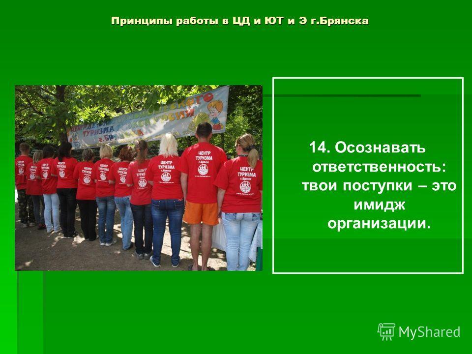 Принципы работы в ЦД и ЮТ и Э г.Брянска 14. Осознавать ответственность: твои поступки – это имидж организации.