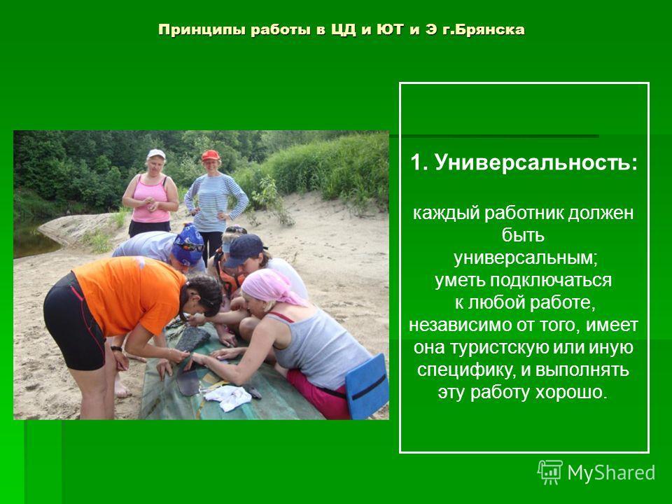 1. Универсальность: каждый работник должен быть универсальным; уметь подключаться к любой работе, независимо от того, имеет она туристскую или иную специфику, и выполнять эту работу хорошо.