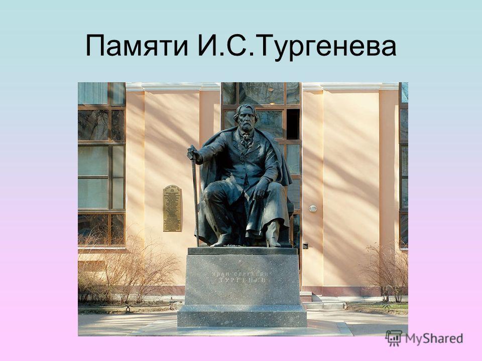 Памяти И.С.Тургенева