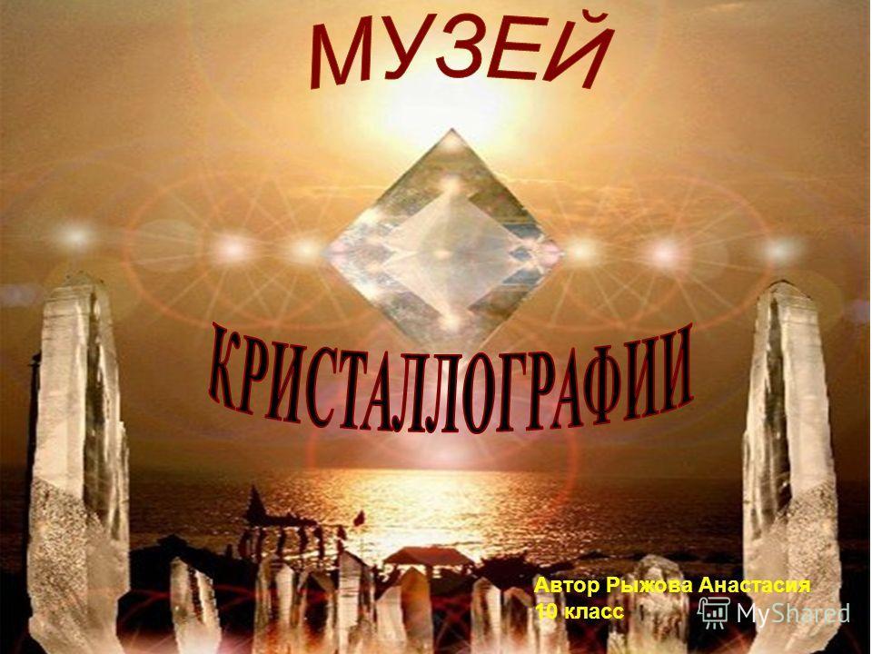 Автор Рыжова Анастасия 10 класс