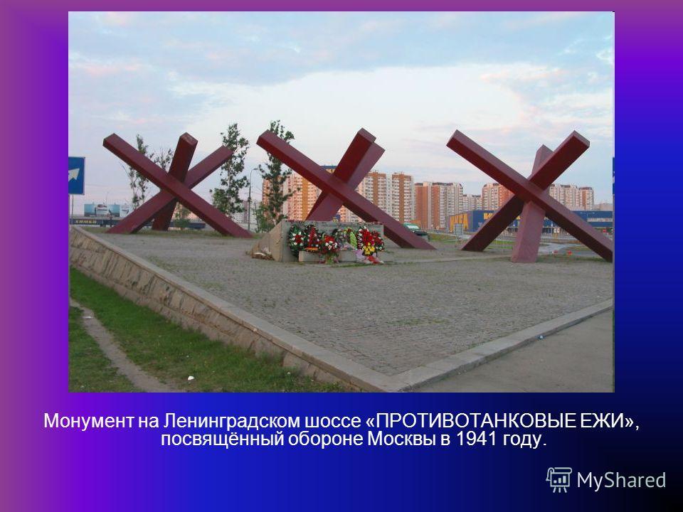 Монумент на Ленинградском шоссе «ПРОТИВОТАНКОВЫЕ ЕЖИ», посвящённый обороне Москвы в 1941 году.