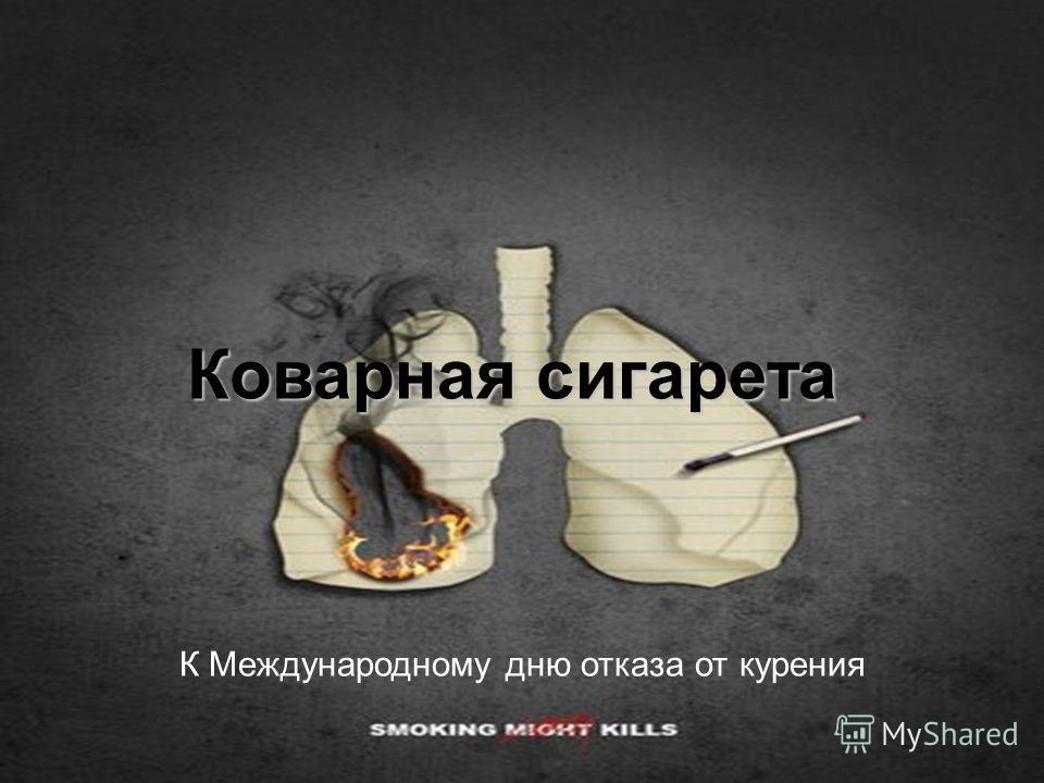 К Международному дню отказа от курения Коварная сигарета К Международному дню отказа от курения