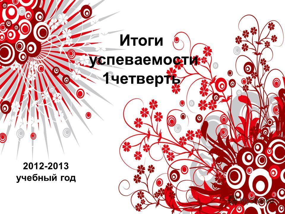 Итоги успеваемости 1четверть 2012-2013 учебный год