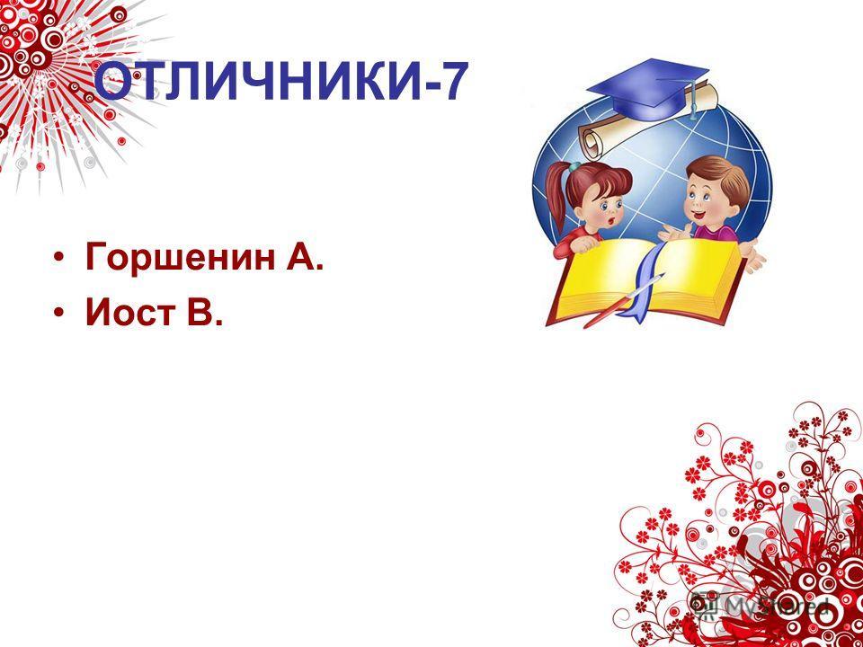 ОТЛИЧНИКИ-7 Горшенин А. Иост В.