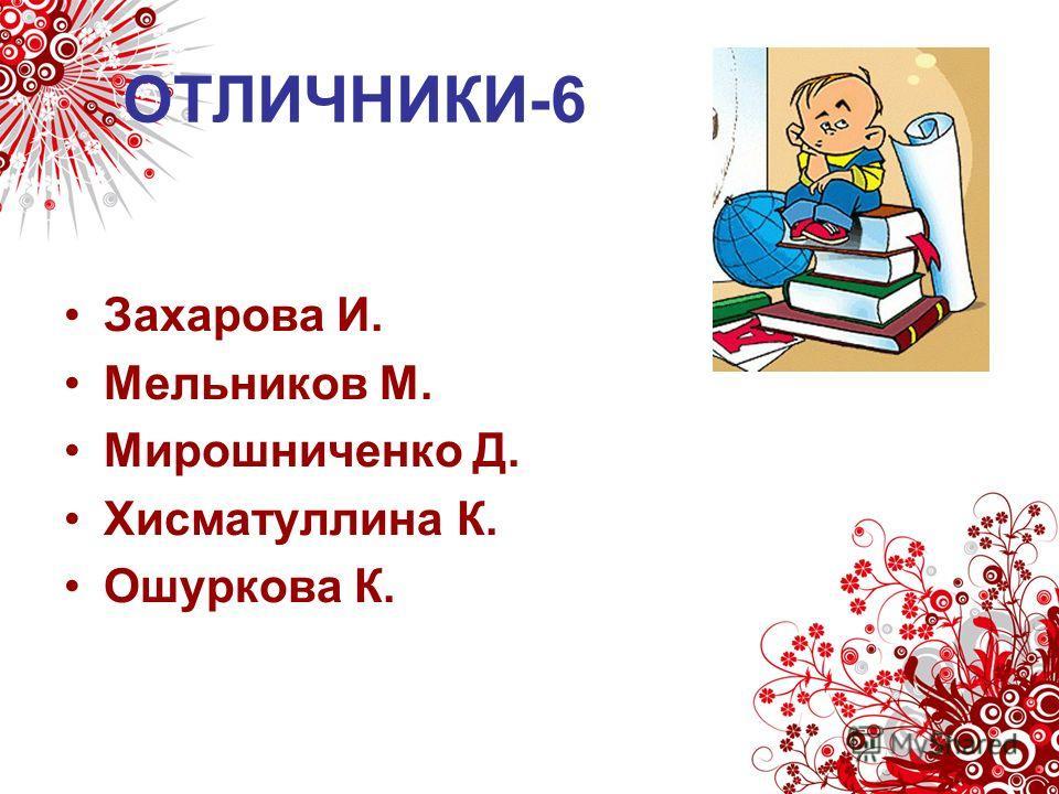 ОТЛИЧНИКИ-6 Захарова И. Мельников М. Мирошниченко Д. Хисматуллина К. Ошуркова К.