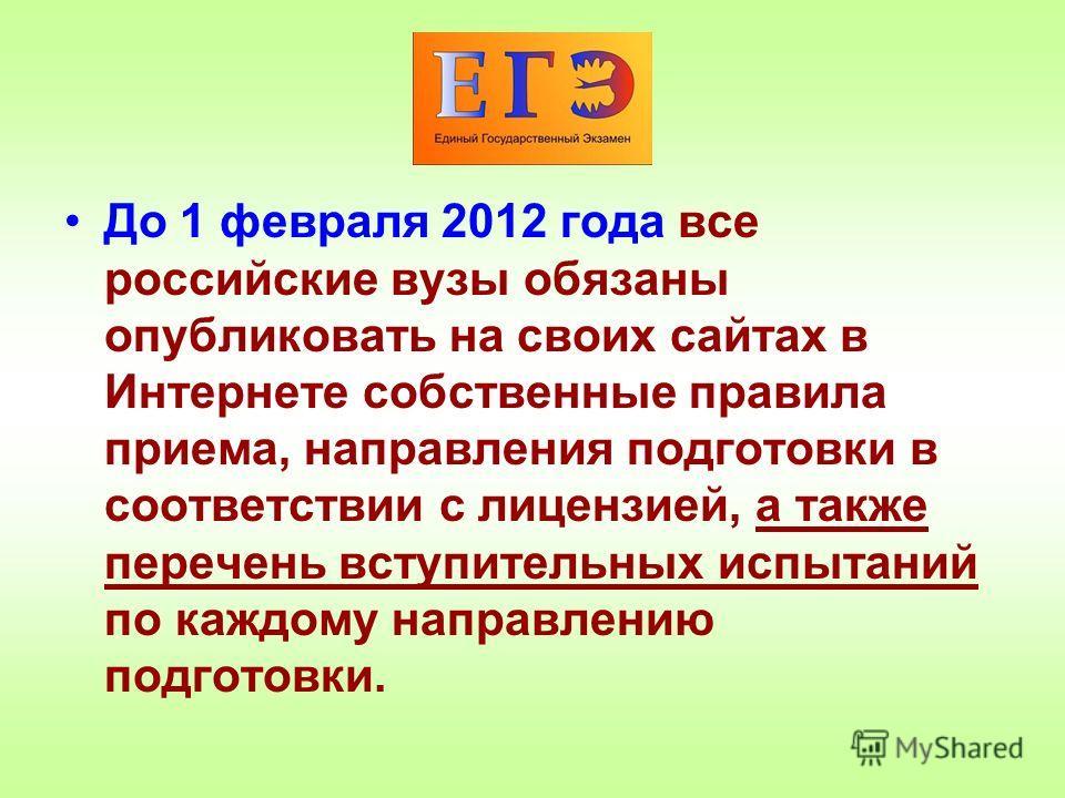 До 1 февраля 2012 года все российские вузы обязаны опубликовать на своих сайтах в Интернете собственные правила приема, направления подготовки в соответствии с лицензией, а также перечень вступительных испытаний по каждому направлению подготовки.