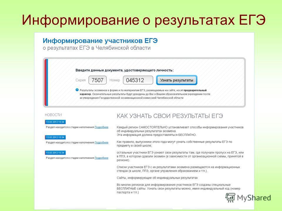 Информирование о результатах ЕГЭ