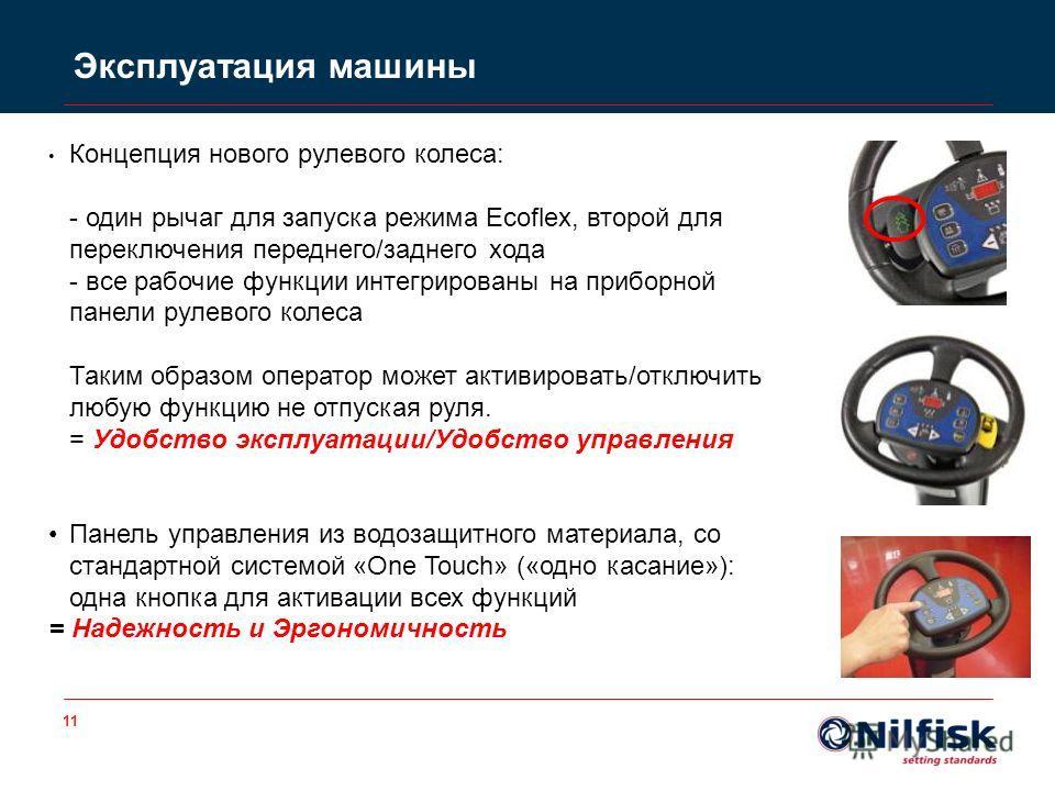 11 Эксплуатация машины Концепция нового рулевого колеса: - один рычаг для запуска режима Ecoflex, второй для переключения переднего/заднего хода - все рабочие функции интегрированы на приборной панели рулевого колеса Таким образом оператор может акти