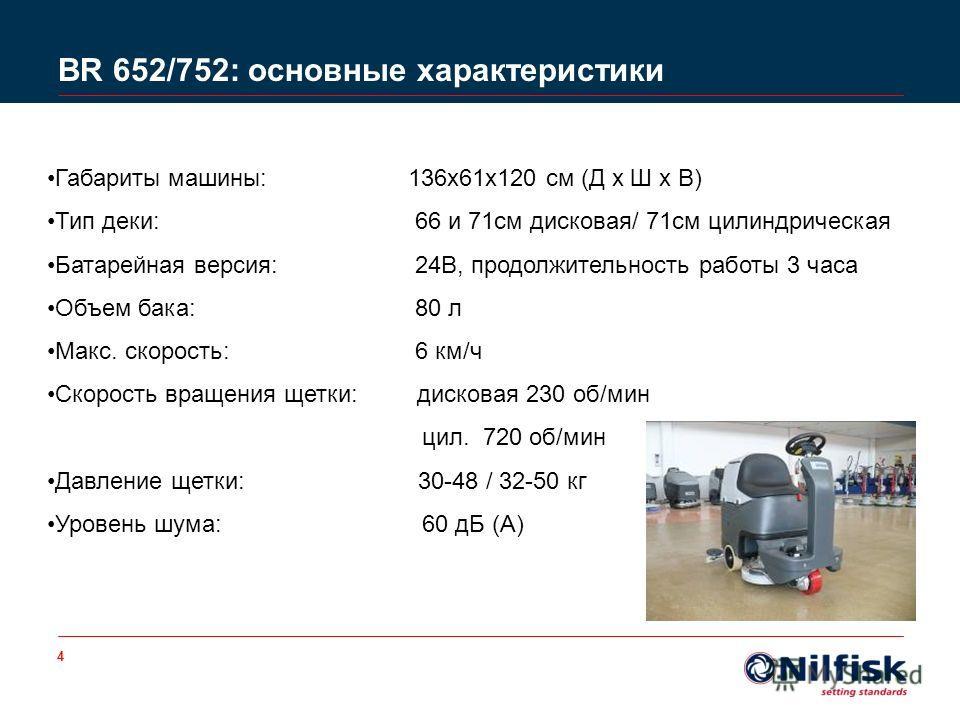 4 Габариты машины: 136x61x120 см (Д x Ш x В) Тип деки: 66 и 71см дисковая/ 71см цилиндрическая Батарейная версия: 24В, продолжительность работы 3 часа Объем бака: 80 л Макс. скорость: 6 км/ч Скорость вращения щетки: дисковая 230 об/мин цил. 720 об/ми