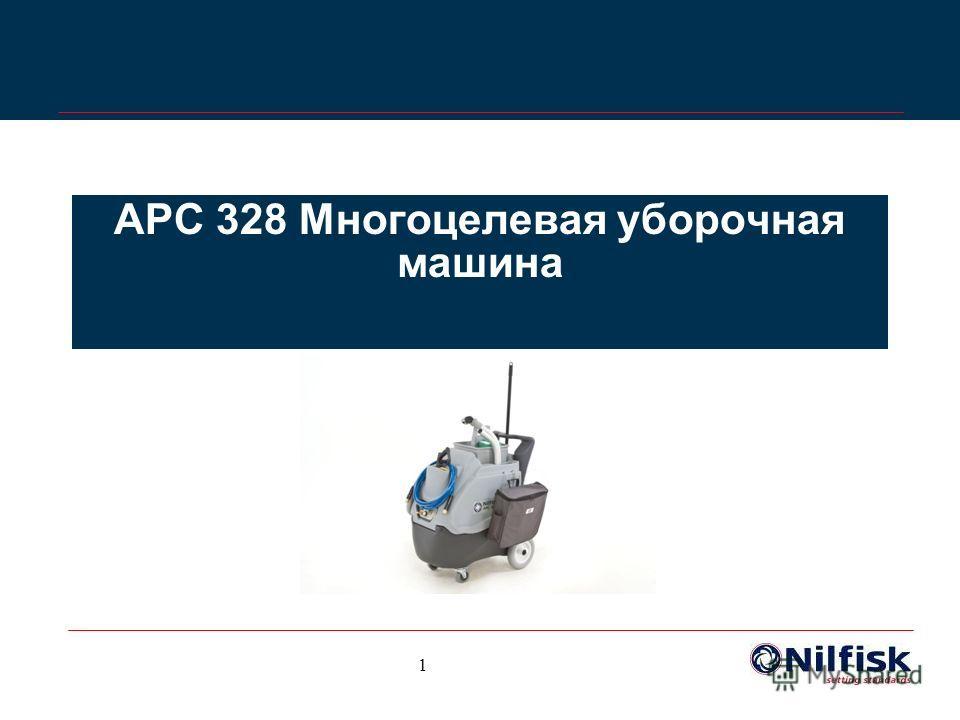 1 APC 328 Многоцелевая уборочная машина