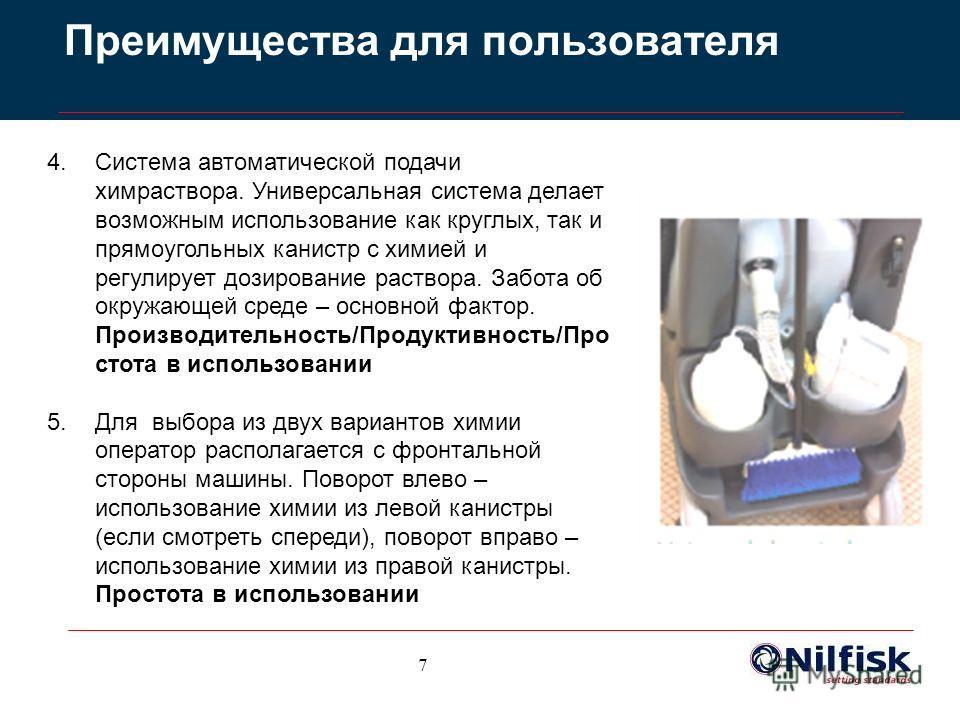 7 4.Система автоматической подачи химраствора. Универсальная система делает возможным использование как круглых, так и прямоугольных канистр с химией и регулирует дозирование раствора. Забота об окружающей среде – основной фактор. Производительность/
