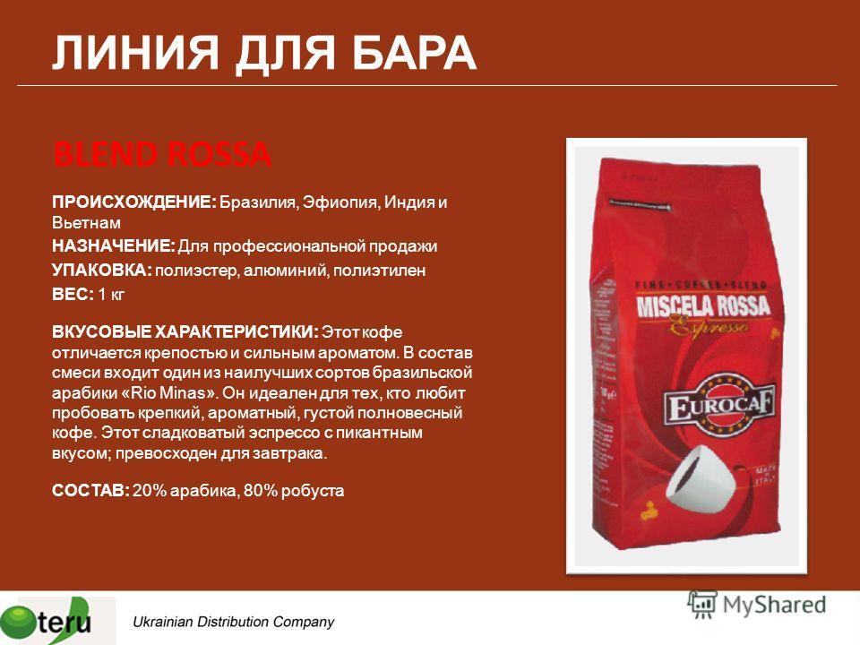 BLEND ROSSA ПРОИСХОЖДЕНИЕ: Бразилия, Эфиопия, Индия и Вьетнам НАЗНАЧЕНИЕ: Для профессиональной продажи УПАКОВКА: полиэстер, алюминий, полиэтилен ВЕС: 1 кг ВКУСОВЫЕ ХАРАКТЕРИСТИКИ: Этот кофе отличается крепостью и сильным ароматом. В состав смеси вход