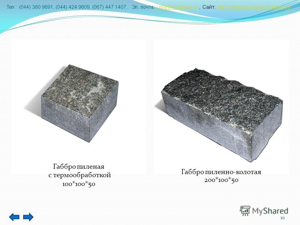 Тел.: (044) 360 9691, (044) 424 9609, (067) 447 1407, Эл. почта: i.marble1@mail.ru, Сайт: http://imperiya-mramora.prom.ua/i.marble1@mail.ruhttp://imperiya-mramora.prom.ua/ 10