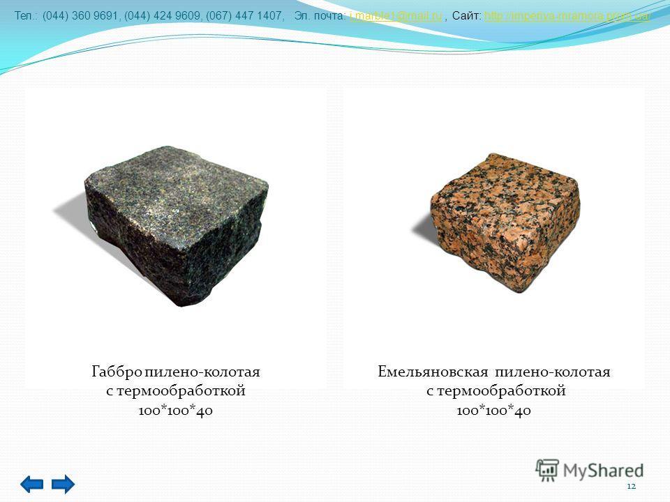 Тел.: (044) 360 9691, (044) 424 9609, (067) 447 1407, Эл. почта: i.marble1@mail.ru, Сайт: http://imperiya-mramora.prom.ua/i.marble1@mail.ruhttp://imperiya-mramora.prom.ua/ 12