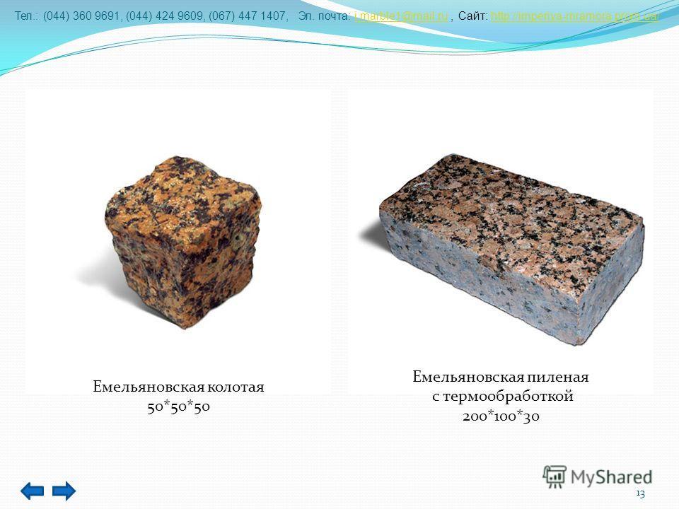 Тел.: (044) 360 9691, (044) 424 9609, (067) 447 1407, Эл. почта: i.marble1@mail.ru, Сайт: http://imperiya-mramora.prom.ua/i.marble1@mail.ruhttp://imperiya-mramora.prom.ua/ 13