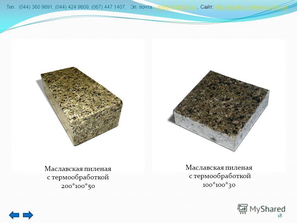 Тел.: (044) 360 9691, (044) 424 9609, (067) 447 1407, Эл. почта: i.marble1@mail.ru, Сайт: http://imperiya-mramora.prom.ua/i.marble1@mail.ruhttp://imperiya-mramora.prom.ua/ 18