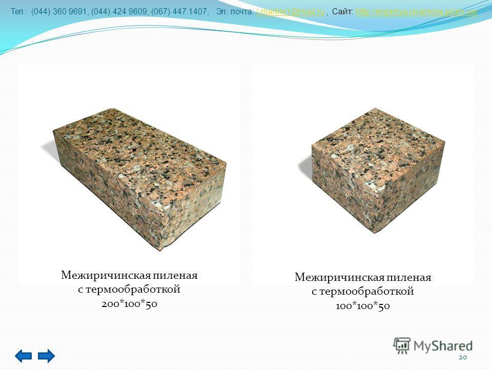 Тел.: (044) 360 9691, (044) 424 9609, (067) 447 1407, Эл. почта: i.marble1@mail.ru, Сайт: http://imperiya-mramora.prom.ua/i.marble1@mail.ruhttp://imperiya-mramora.prom.ua/ 20