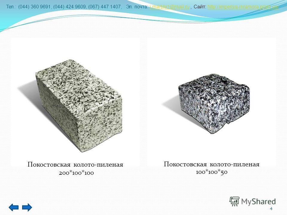 Тел.: (044) 360 9691, (044) 424 9609, (067) 447 1407, Эл. почта: i.marble1@mail.ru, Сайт: http://imperiya-mramora.prom.ua/i.marble1@mail.ruhttp://imperiya-mramora.prom.ua/ 4