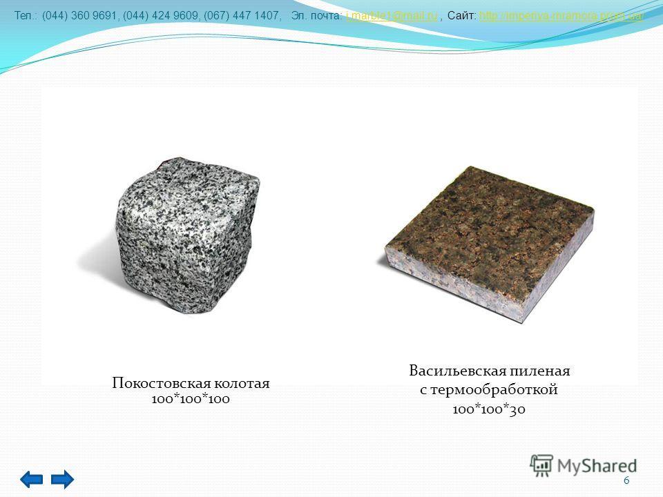 Тел.: (044) 360 9691, (044) 424 9609, (067) 447 1407, Эл. почта: i.marble1@mail.ru, Сайт: http://imperiya-mramora.prom.ua/i.marble1@mail.ruhttp://imperiya-mramora.prom.ua/ 6