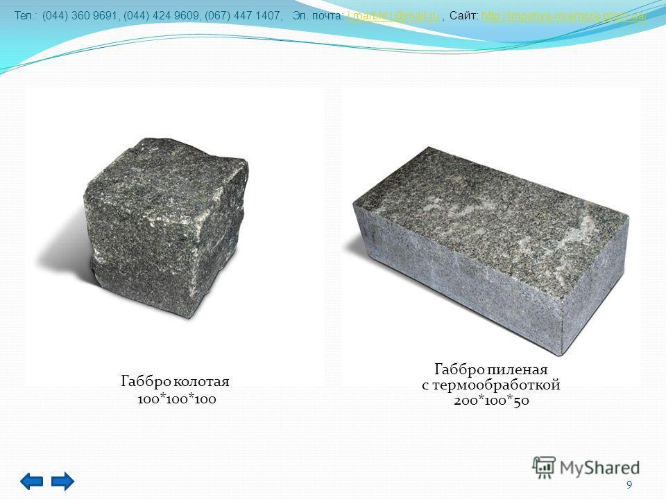 Тел.: (044) 360 9691, (044) 424 9609, (067) 447 1407, Эл. почта: i.marble1@mail.ru, Сайт: http://imperiya-mramora.prom.ua/i.marble1@mail.ruhttp://imperiya-mramora.prom.ua/ 9